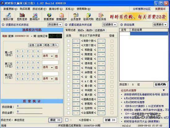 时时彩大赢家 1.05 官方版 国内最早的最知名的彩票分析软件