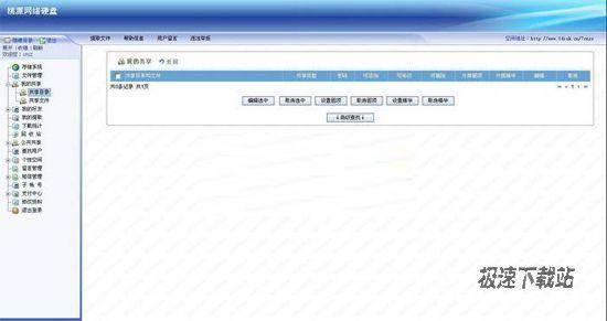 桃源网络硬盘 图片 01