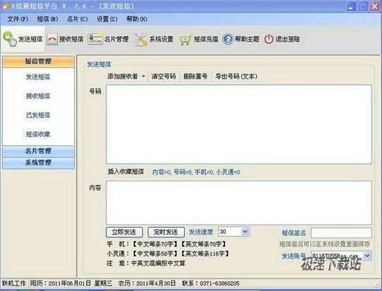 【e信通短信平台 2012图片