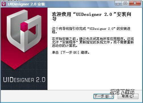 uidesigner v2.0 官方安装版 软件界面设计工具腾讯cdc出品
