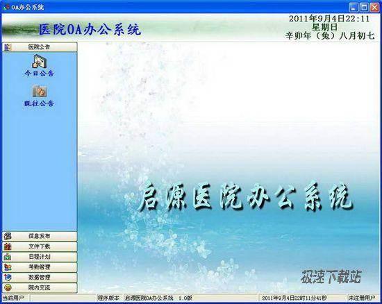 启源电子病历书写系统 6.2 共享版 国内最好用的病历书写系统