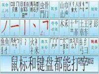 超级笔画输入法 缩略图