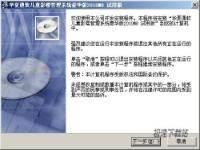 华夏通软儿童影楼管理系统 缩略图