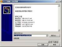 中文万能输入法应用版 缩略图