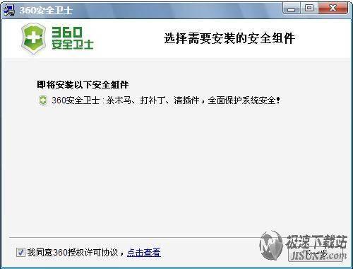 360网购保镖 图片 01