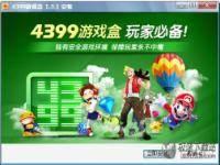 4399游戏盒 1.9.0.1778图片