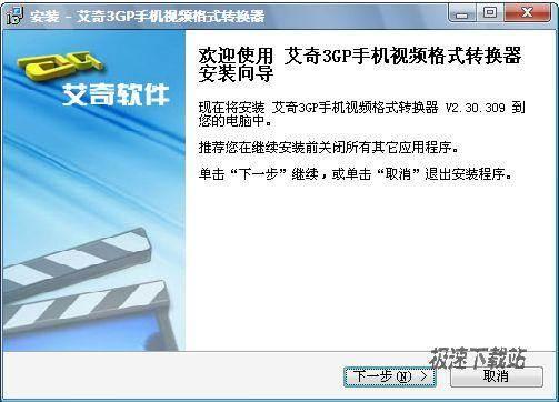 艾奇3gp手机视频格式转换器 2.30.30 3gp转换器┊安装极速版