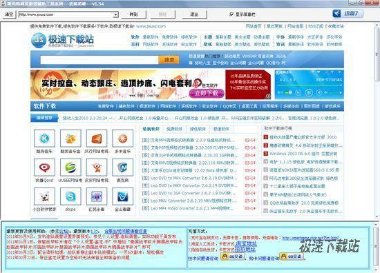 武林英雄�W�游�蜉o助工具 1.34 �G色版 自�有��、自�佑��