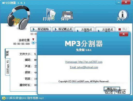 MP3分割器 �D片 01