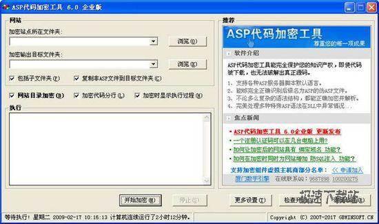 ASP代码加密工具 10.0 图片 01