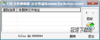 EXE文件捆绑器 图片 01
