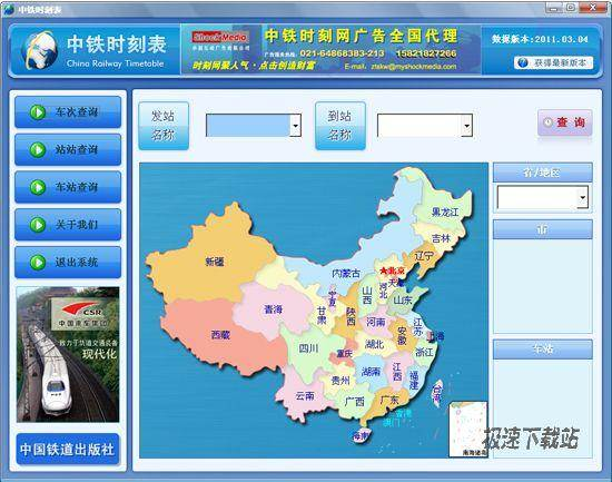 中铁时刻表 2013.04.23 绿色免费版 中国铁路时刻查询小工具
