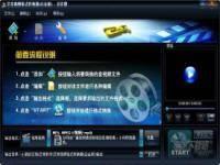艾奇视频格式转换器图片