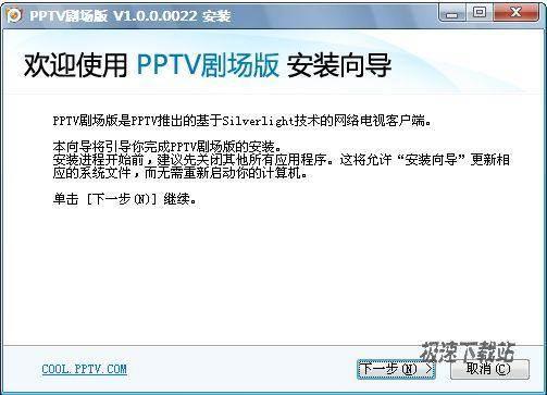 PPTV剧场版