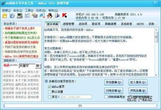 qqkav 2011 清明节绿色版 支持ie主页修复、系统修复等功能