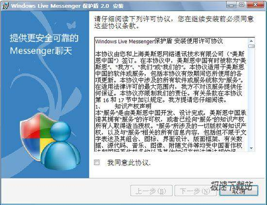 msn保�o盾 2.0 官方版 全�Q:windows live messager保�o盾