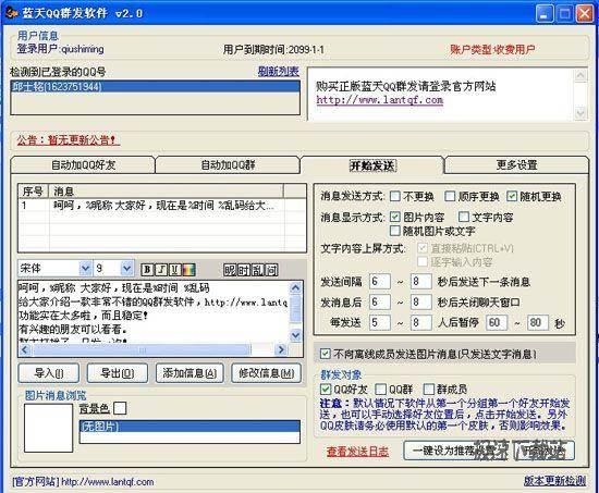蓝天QQ群发软件 图片 01