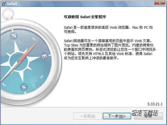 apple safari 5.33.21.1 官方版 苹果浏览器、apple高速浏览器