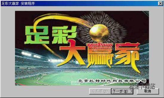 足彩大赢家 7.15 官方版 足球彩票分析软件、专业的彩票专家