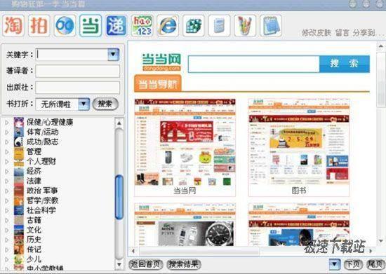 网络购物狂 1.1 绿色版 淘宝、拍拍、京东、当当等网上导购器