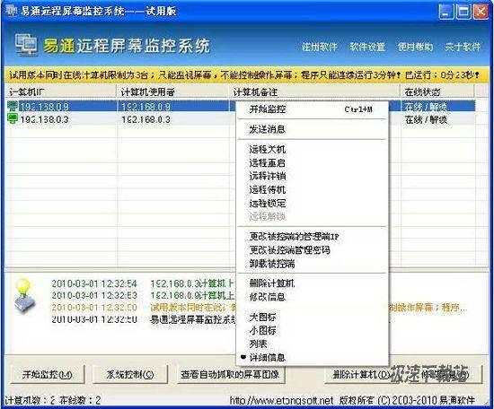 易通远程屏幕监控系统 图片 01