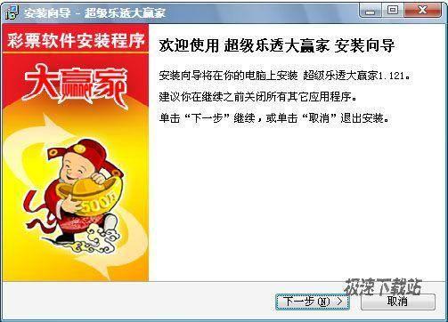 超级大乐透大赢家 1.12 官方版 专业超级大乐透彩票分析软件