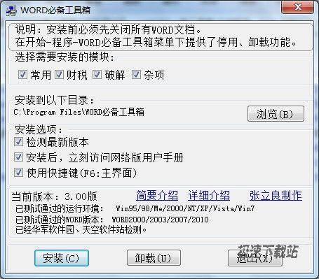 word必备对象箱 3.00 官方版 多个文档批量查找调换小对象