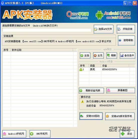 APK安装器 图片 01