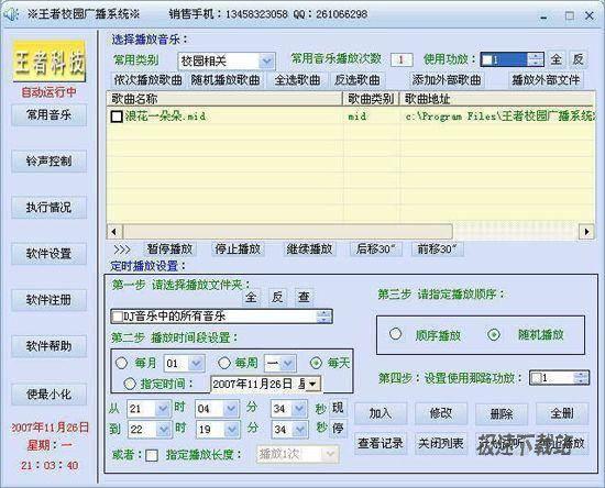 王者校园广播系统 图片 01