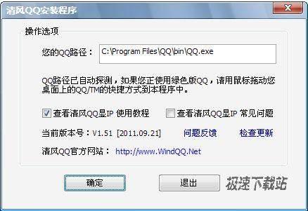 清风qq v1.62 绿色版 带显ip+破解本地vip+去广告+隐身抖动