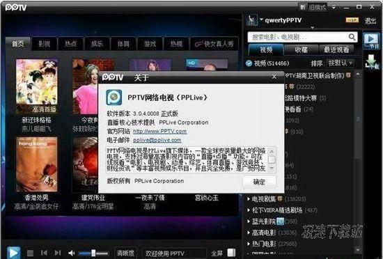 PPTV在线影视