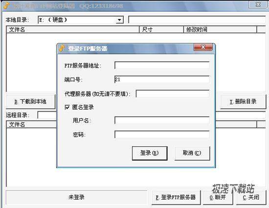 枫叶FTP网站登陆器 图片 01