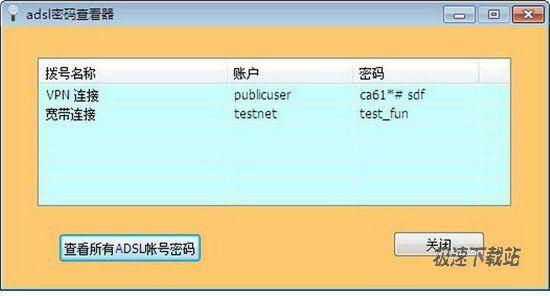 ADSL帐号密码查看器 图片 01