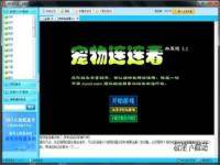 987小游戏下载平台 缩略图