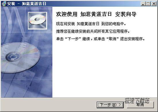 如意黄道吉日择日择吉软件 图片 01