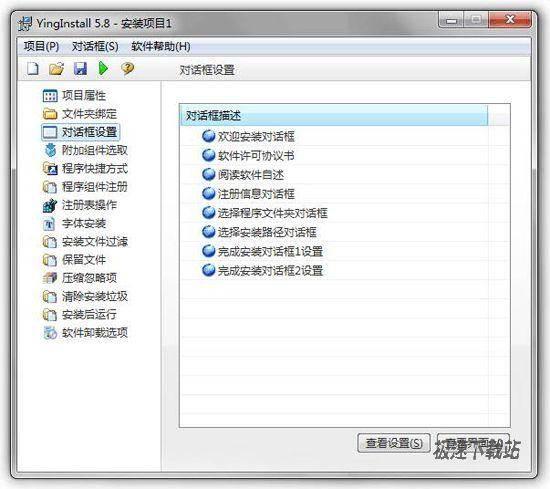 yinginstall 6.0 共享版 小颖安装程序制作专家软件发布打包器