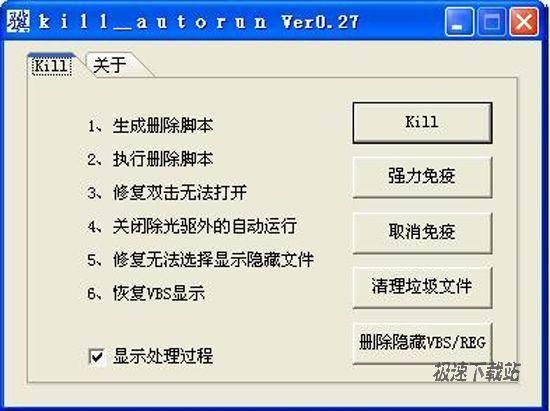 小骥autorun专杀 0.29 官方版 删除驱动器根目录下的自动运行