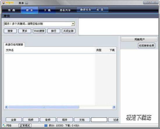 vagaa哇嘎 2.6.7.6 官方版 与朋友传递文件分享资源的好工具