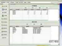 易达会员管理系统图片