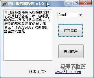 串口服务器程序 图片 01