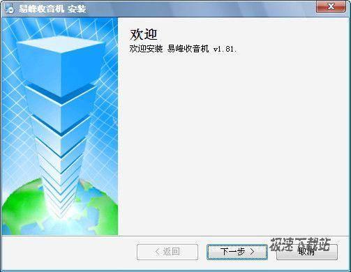 易峰收音机 图片 01