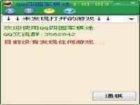 QQ四国军棋迷图片