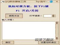 QQ拼音刷级工具 缩略图