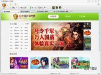 松果游戏浏览器图片