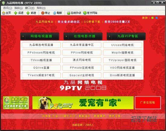 九品�W�j�� 10.0 官方版 ���茸钤绲木W�j��直播�c播平�_