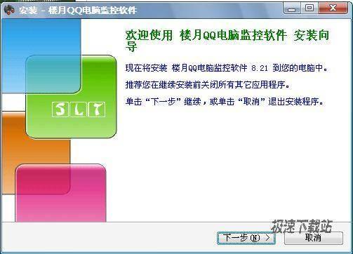 楼月QQ电脑监控软件 图片 01