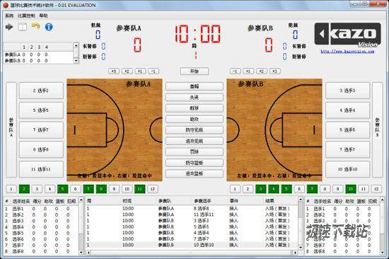 篮球比赛技术统计软件 图片 01