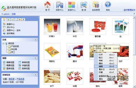 通用信息管理系统 图片 01