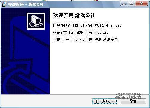 宽带中国游戏公社 1.0 官方版 全国最早电子竞技对战平台之一