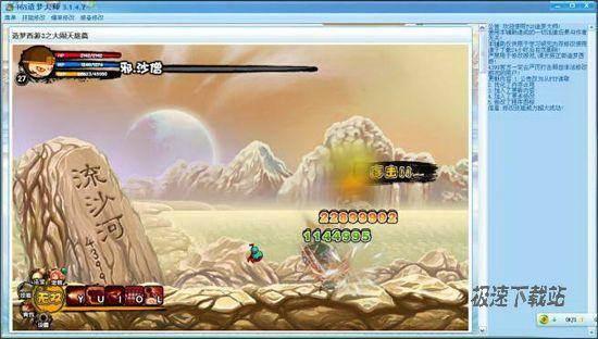 tgs造梦大师 3.1.4.3 免费版 造梦西游网络游戏辅助程序软件